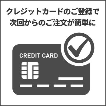 カード情報保持