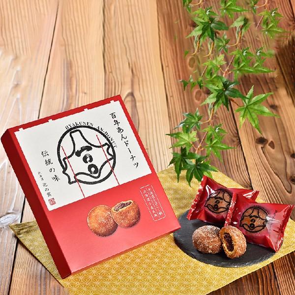 〈北の窯〉百年あんドーナツ 8個