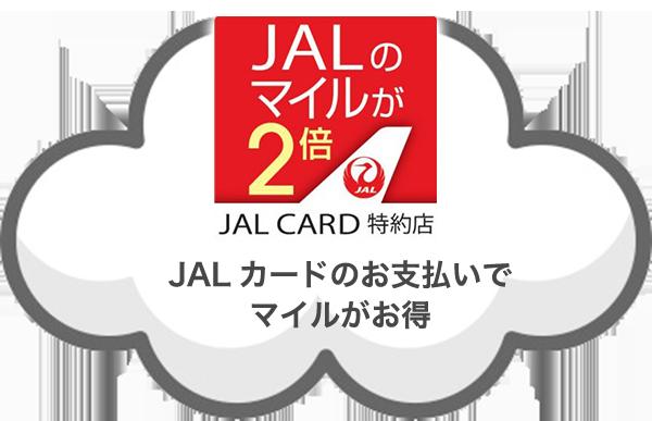 JALカードのお支払いでマイルがお得