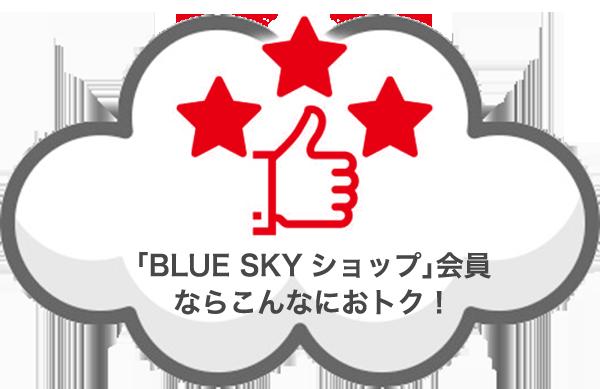 「BLUE SKYショップ」会員ならこんなにおトク!