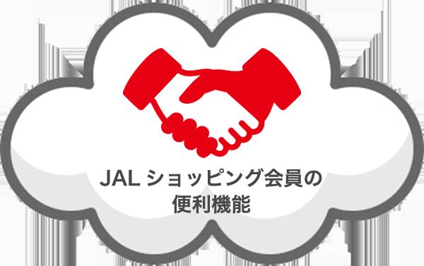 JALショッピング会員の便利機能