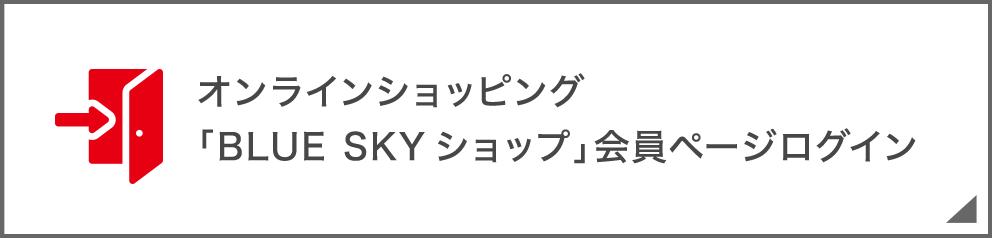 オンラインショッピング「BLUE SKYショップ」会員ページログイン